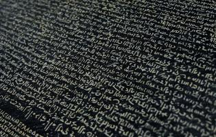Text on the Rosetta Stone
